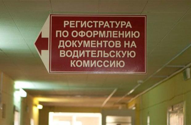 Мед справка водительская купить Москва Ново-Переделкино на дом