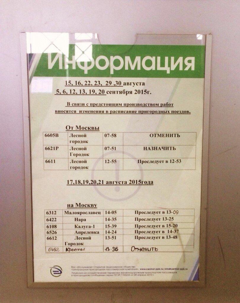 Рассписание электричек калуга 1 лесной городок