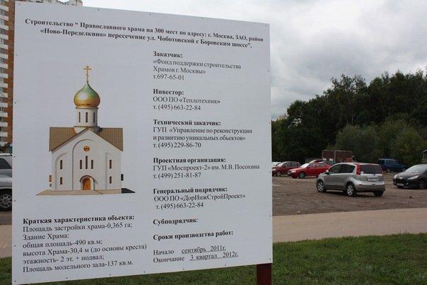 Объявление касательно строительства храма.