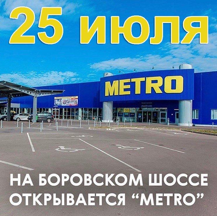 Магазин Метро Солнцево